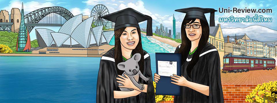 คลิกอ่านรีวิว จัดอันดับ เปรียบเทียบมหาวิทยาลัยในประเทศออสเตรเลีย ได้ที่ www.uni-review.com